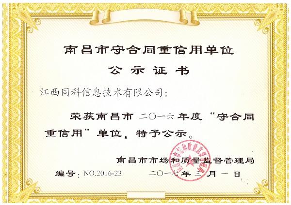 """热烈庆祝公司荣获南昌市2016年度""""守合同重信用""""单位"""