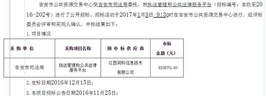 2017开门红-吉安市司法局执法管理和公共法律服务平台项目