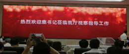 江西省委书记鹿心社亲自启动我司承建的江西省公共法律服务网上平台