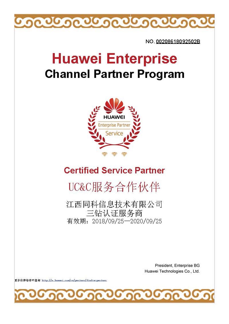 同科公司通过华为UC&C三钻认证助力高清视讯新时代