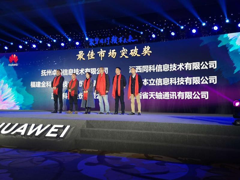 同科公司受邀参加2018华为江西区域生态伙伴答谢会并获奖