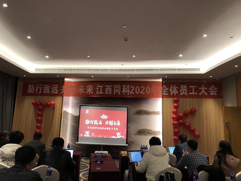 励行致远 共创未来  江西同科2020年全体员工大会暨新春年会